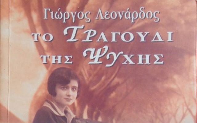 "482a4aec4ba Παρουσίαση του βιβλίου του Γ.Λεονάρδου ""Το τραγούδι της ψυχής ..."